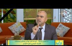 """8 الصبح – د. عبد اللطيف صبحي عن عقوبات لقاء القمة : """" لائحة العقوبات يوجد بها الكثير من العوار """""""