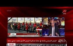 عمرو أديب يعلق على عزاء الرئيس الأسبق محمد حسنى مبارك ومشاركة عدد كبير من الشخصيات العامة