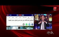 عمرو أديب يطالب بإرسال أطباء مصريين لغزة لدعمهم في مواجهة كورونا