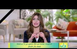 8 الصبح  - الحكومة : تعاملنا مع 284 شكوى من 12 محافظة تتعلق بأثار الأمطار