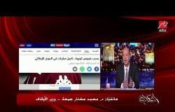 وزير الأوقاف يرد على مهاجمي الدكتور مجدي يعقوب