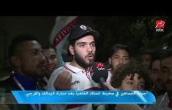 أجواء الجماهير في محيط ستاد القاهرة بعد مباراة الزمالك والترجي