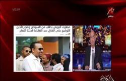 وزير الري الأسبق الهدف الحقيقي لإثيوبيا من سد النهضة غير الهدف المعلن تماما.. تعرف عليه