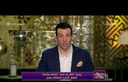"""مساء dmc - زوجة """"طلال آل ثاني"""" تكشف مأساة أطفال الأسر المالكة بقطر"""