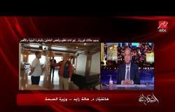 وزيرة الصحة: المصري المصاب بكورونا الذي كان قادما من صربيا حالته حرجة وغير مستقرة