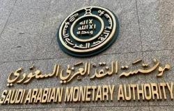 """""""النقد السعودي"""" ترفع الحد الأعلى للمحفظة الإلكترونية إلى 20 ألف ريال شهريا"""