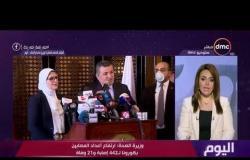 اليوم - وزير الصحة: 40 إصابة جديدة بكورونا ووفاة واحدة