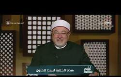 لعلهم يفقهون - الشيخ خالد الجندي يشكر الرئيس السيسي لهذا السبب