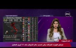 تغطية خاصة - مجلس الوزراء العراقي يقرر تمديد حظر التجوال حتى 11 أبريل المقبل