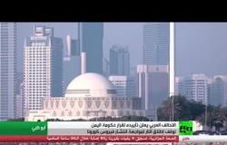التحالف العربي يعلن تأييده لقرار حكومة اليمن وقف إطلاق النار لمواجهة انتشار كورونا