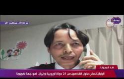 """خر مستجدات""""كورونا""""- هاتفيا د. حسين  الزناتي يتحدث بشأن الإجراءات التي تتبعها الحكومة اليابانية حاليا"""