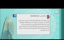 8 الصبح - الرئيس السيسي: تحية للشعب المصري على التزامه ومعاونته للحكومة واستجابته للحظر