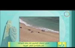 """8 الصبح - تحذير: تجمعات المصريين على بعض الشواطئ تندر بكارثة من انتشار """"كورونا"""""""