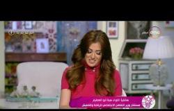 """السفيرة عزيزة - مع """"شيرين عفت""""   السبت 28/3/2020   الحلقة الكاملة"""