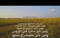 دعاء الشيخ خالد الجندي للشفاء من الداء ومن شر البلاء