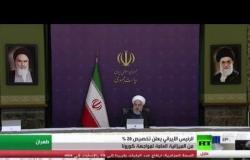 روحاني: 20 بالمئة من الميزانية لمكافحة كورونا