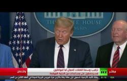 مؤتمر صحفي للرئيس الأمريكي ترامب بشأن كورونا