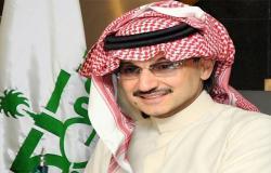 """الوليد بن طلال يضع مجموعة """"المملكة القابضة"""" تحت تصرف حكومة السعودية"""