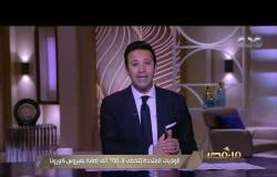 من مصر| رئيس موسسة النبض الأمريكي يوضح موقف الجالية المصرية داخل  الولايات المتحدة