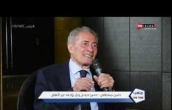 حسن مصطفي: حسن حمدي هو اللى ساب النادي الأهلي و لم يُظلم فى شئ - ملعب ONTime