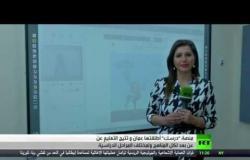 التعليم عن بعد في الأردن في زمن كورونا