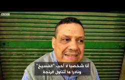 """أنا الشاهد: هل سيأكل المصريون """"الفسيخ"""" في شم النسيم من هذا العام؟"""