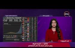 """آخر مستجدات """"كورونا"""" - هاتفيا/د. شريف فاروق يتحدث عن إجراءات تسيرالأمورعلى المواطنين لصرف المعاشات"""