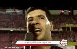 جمهور التالتة - أحمد شوبير.. حارس الأهلي التاريخي