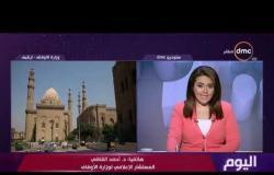 اليوم - وزير الأوقاف يقرر تمديد تعليق الجمع والجماعات بالمساجد والزوايا والمصليات