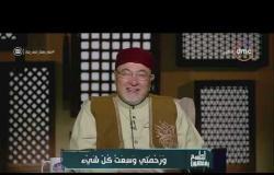 لعلهم يفقهون - الشيخ خالد الجندي يحذر من التشاؤم: ضعف في العقيدة