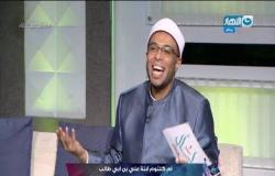نصيحة من الشيخ محمد أبو بكر لكل بيت .. إزاى تقبلى عريس أو ترفضيه