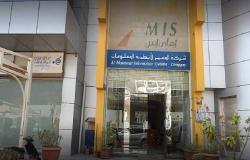 """""""المعمر"""" توقع اتفاقية استحواذ على 75% من حصص شركة مصرية"""