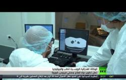 روسيا تطور علاجا للمصابين بفيروس كورونا