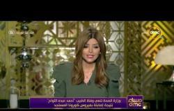 """مساء dmc - وزارة الصحة تنعي وفاة الطبيب """"أحمد عبده اللواح"""" نتيجة إصابته بفيروس كورونا"""