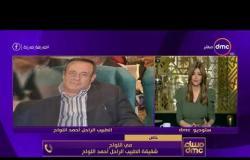 """مساء dmc - هاتفياً.. مي اللواح شقيقة الطبيب الراحل """"أحمد عبده اللواح"""""""