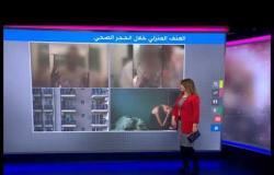تحذيرات من ازدياد العنف الأسري خلال الحجر الصحي