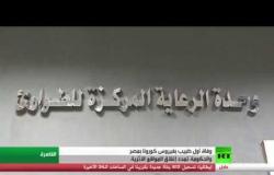 وفاة أول طبيب بكورونا في مصر