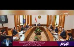 اليوم - الرئيس السيسي يوجه بتوفير السلع الغذائية وتعزيز الاحتياطي الاستراتيجي