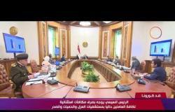 """آخر مستجدات """" كورونا """"  - الرئيس السيسي يوجه بزيادة بدل المهن الطبية 75% عن القيمة الحالية"""