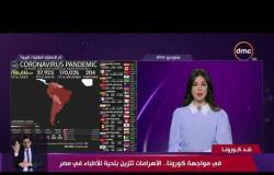 آخر مستجدات كورونا - في مواجهة كورونا.. الأهرامات تتزين بتحية للأطباء في مصر