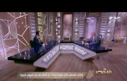من مصر | اللقاء الكامل مع الكاتب الصحفي عادل حمودة يتحدث عن العالم في زمن فيروس كورونا
