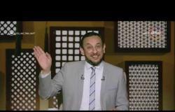 الشيخ رمضان عبد المعز: الشهادة عند الله تعالي أنواع كثيرة منها الموت بالمرض
