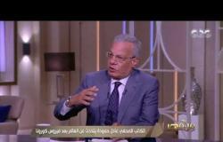 من مصر | هل فشلت الأجهزة الاستخباراتية العالمية في تقييم الأزمة الحالية وكيف سيؤثر ذلك مستقبلا؟