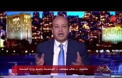 المتحدث باسم الصحة يكشف تفاصيل وفاة الدكتور أحمد اللواح بسبب فيروس كورونا أثناء علاج المرضى