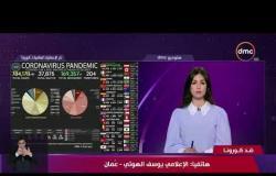 آخر مستجدات كورونا - الإعلامي يوسف الهوتي يتحدث عن الإجراءات الاحترازية الإضافية التي وضعت بالاجتماع
