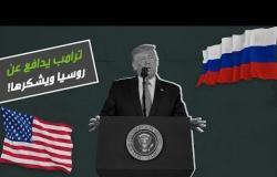ترامب يدافع عن روسيا ويشكرها!