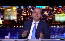 عمرو أديب يحكي تفاصيل الحالة (زيرو) أول إصابة بفيروس كورونا في العالم.. اعرف الحكاية