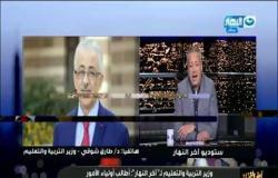 الدكتور طارق شوقي وزير التعليم : اطالب اولياء الامور بعدم الاستماع ل الشائعات