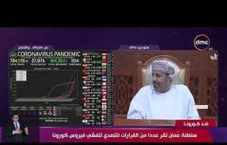 """آخر مستجدات """"كورونا"""" - سلطنة عمان تصدر عددا من القرارات للتصدي لتفشي فيروس كورونا"""