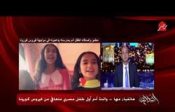 والدة الطفل آدم أول طفل مصري يتعافى من كورونا تشرح كيف أصيب ابنها وزوجها وهي لا